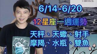 『星座』6/14-6/20「12星座」一週運勢(天秤座/天蠍座/射手座/摩羯座/水瓶座/雙魚座)