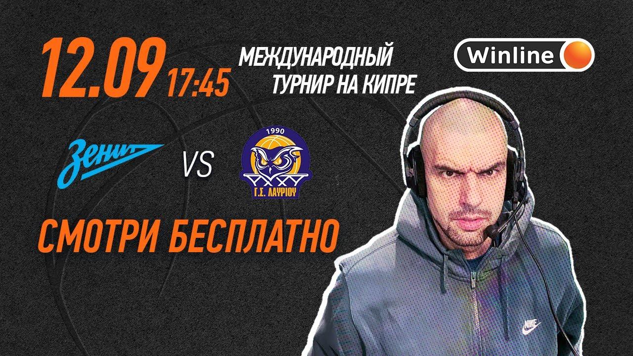 Международный турнир на Кипре: «Зенит» - «Лаврио» вместе с Winline