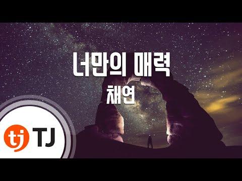 [TJ노래방] 너만의 매력 - 채연 (Chae Yeon) / TJ Karaoke