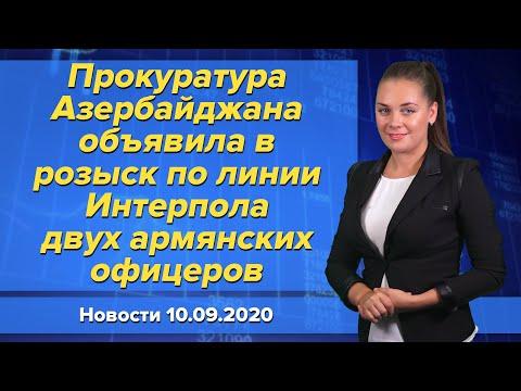 Прокуратура Азербайджана объявила