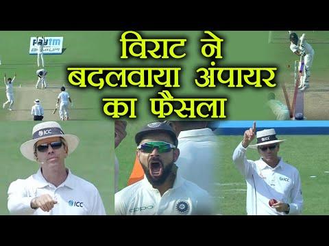 India Vs Sri Lanka 1st Test: Virat Kohli's perfect DRS call ends Angelo Mathews innings| वनइंडिया