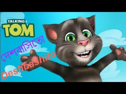 Deshbashito Talking Tom Version   (Despacito Parody) Luis Fonsi-Daddy Yankee [VIDEO BABA PRODUCTIONS