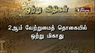 Mozhi Arivom 28th March 2016 Puthiyathalaimurai TV News Show