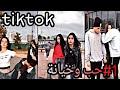 أغنية #1 تجميع مقاطع الحب والخيانه من تيك توك tik tok لشباب وبنات