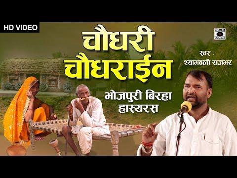 Bhojpuri Birha 2019 - ऐसा बिरहा कभी नहीं सुना होगा - Chaudhary Chaudhirain - Hasyaras.