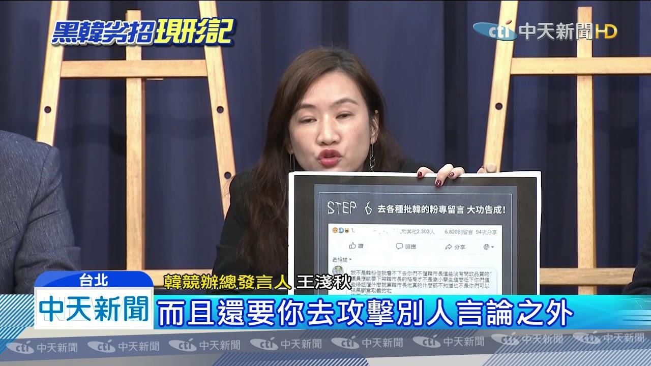 20200106中天新聞 網軍教材? 韓辦控「謝系基金會」 教六招反串韓粉 - YouTube