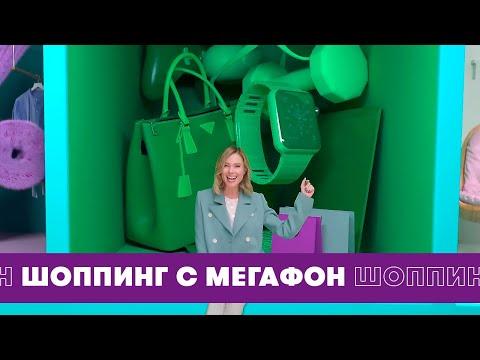 Марианна Елисеева – Шоппинг с приложением «МегаФон»