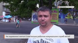 Чи задоволені жителі Слов'янська роботою комунальних служб міста?