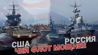 Чей флот мощнее: Россия vs США