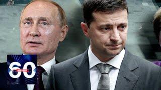 Россия подчиняет Украину сможет ли Зеленский переиграть Путина 60 минут от 03.12.19