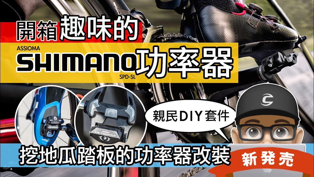 開箱趣味的 Shimano 功率踏板 (改裝套件) / 新上市 Assioma SPD-SL 功率器 / 挖地瓜踏板 DIY 改裝 / 自行車 / 公路車 DUO-Shi