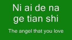 Tong Hua - Guang Liang (Pin yin: Lyrics) +Transl.