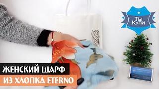 Стильный женский хлопковый шарф ETERNO купить в Украине. Обзор
