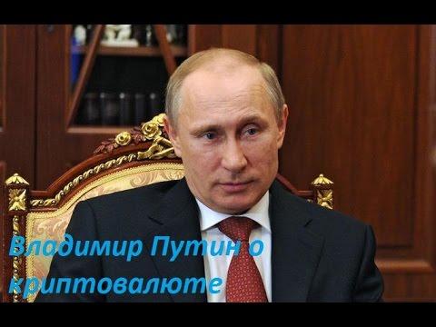 Путин говорит о криптовалюте. OneCoin - лидер криптовалют