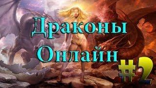 Драконы прохождение - #2 - Ролевая онлайн игра