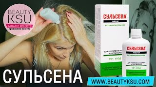 видео Паста Сульсена: против перхоти и выпадения волос (отзывы)