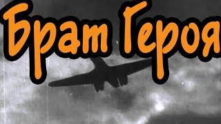 Советские фильмы Брат героя (1940) | онлайн Смотреть бесплатно