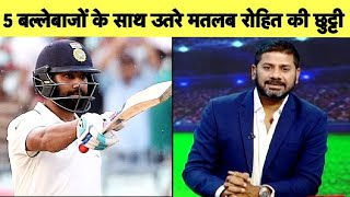 Aak Tak Show: 5 बल्लेबाजों के साथ उतरे Virat मतलब Rohit को बाहर बैठना होगा| IndvsWI | Vikrant Gupta