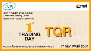 พิธีเปิดการซื้อขายหลักทรัพย์วันแรกในตลาด mai : TQR