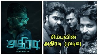 Kollywood shocked by Simbu's decision