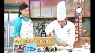阿基師食譜教你做芋頭排骨酥湯食譜