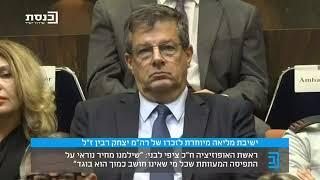 נאום ראש האופוזיציה בישיבת הכנסת במלאות 23 שנים לרצח ראש הממשלה יצחק רבין ז