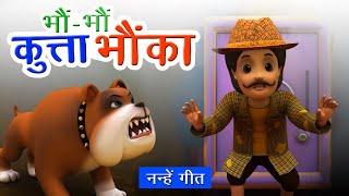 भौं भौं कुत्ता भौंका Bho Bho Kutta Bhoka I 3D Hindi Rhymes For Children | Hindi Poem | Happy Bachpan