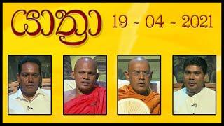 YATHRA - යාත්රා | 19 - 04 - 2021 | SIYATHA TV Thumbnail