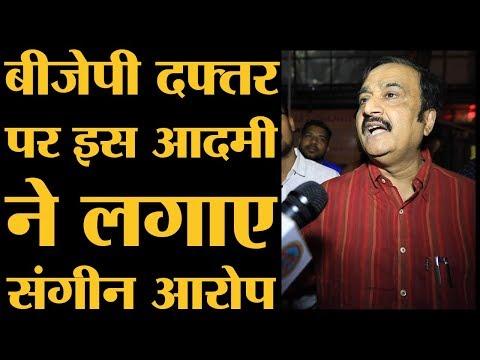 MP Election : Bhopal में BJP Office के काम-काज के ढंग पर उठे सवाल| Lallantop Chunav
