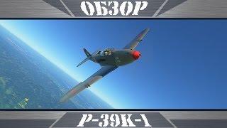 P-39K-1 | Арендованная змея  | War Thunder