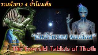คัมภีร์มรกต ของธ็อธ The Emerald Tablets of Thoth (จากแอตแลนติส สู่ อียิปต์) 4 ชั่วโมงเต็ม