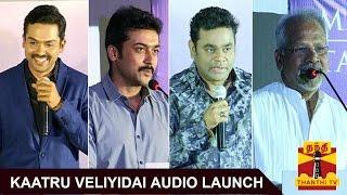 Kaatru Veliyidai Audio Launch | Karthi | Surya | Mani Ratnam | AR Rahman