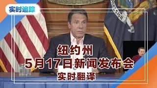 纽约州新闻发布会May 17(中文翻译)