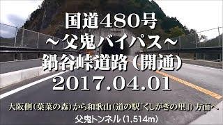 国道480号~父鬼バイパス~鍋谷峠(トンネル)道路(開通) 2017.04.01