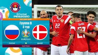 РОССИЯ ДАНИЯ ЧЕМПИОНАТ ЕВРОПЫ 2020 ЕВРО 2020 PES UEFA EURO 2020