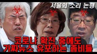 [서울의 소리 논평] 코로나 확진입원 중에도 가짜뉴스 …