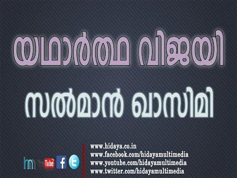 യഥാർത്ഥ വിജയി  | സൽമാൻ ഖാസിമി | Salman Qasimi | Yadhartha vijayi | Malayalam Islamic Speech