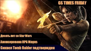 GS Times Friday #33. Tomb Raider: Reflections в разработке!