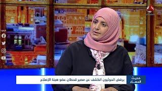 تبادل أسرى الحوثي بمختطفين مدنيين لديه   حديث المساء