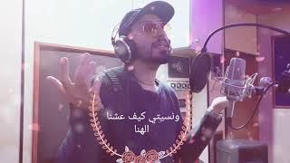 أنا لم أتغير/ أجمل أغنية فرنسية / مترجمة/ Je n'ai pas changé / Julio Iglesias عبدالله الحاج Lyrics
