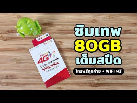 รีวิว ซิมเทพ TrueMove H 80GB Max Speed เดือนละ 117 บาท