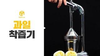 [다다푸드] 홈메이드 주스 만들기! 과일 착즙기