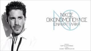 Είναι κάτι λαϊκά - Νίκος Οικονομόπουλος (NEW SONG 2016)