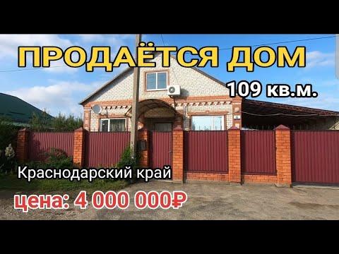 ПРОДАЕТСЯ ДОМ ЗА 4 000 00 РУБЛЕЙ В КРАСНОДАРСКОМ КРАЕ