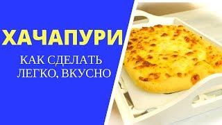 Xачапури ხაჭაპური - ЛЕГКО И ВКУСНО! The georgian Khachapuri