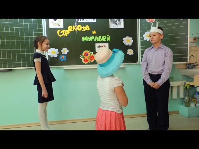 Изображение предпросмотра прочтения – «ученики 2 г класса город Ноябрьск» читает произведение «Стрекоза и Муравей» И.А.Крылова
