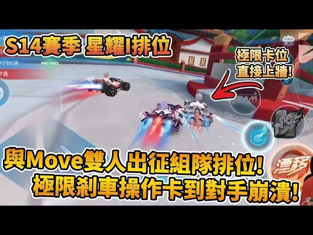 【小草Yue】與Moverest雙排組隊排位!極限剎車操作卡到對手快崩潰!S14陸服星耀I排位!【極速領域】