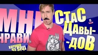 'Мне нравится' Стас Давыдов