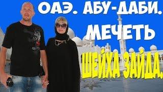 ОАЭ.АБУ-ДАБИ. МЕЧЕТЬ ШЕЙХА ЗАЙДА.(Объединенные Арабские Эмираты.Абу-Даби. Мечеть Шейха Зайда. То, что мы увидели, когда добрались до места,..., 2016-10-26T20:03:18.000Z)