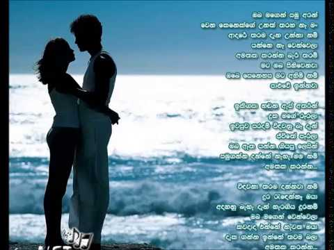 Remix Shashika Nisansala( Amathaka Karanna ) Lyrics-Remix